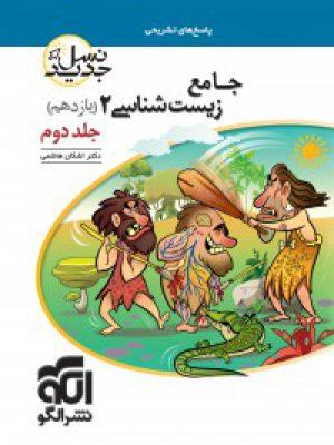 کتاب جامع زیستشناسی۲ (پایۀ یازدهم) جلد دوم نسل جدید انتشارات الگو