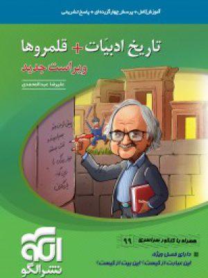 کتاب تاریخ ادبیات + قلمروها (ویراست جدید) انتشارات الگو