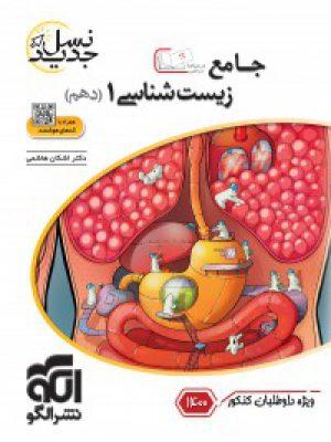 کتاب جامع زیستشناسی دهم نسل جدید انتشارات الگو