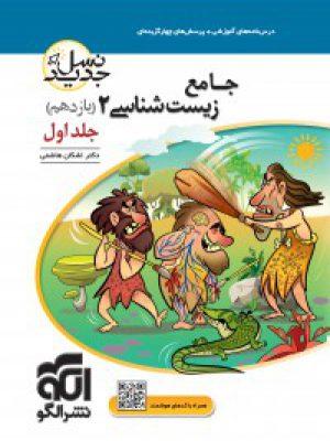 کتاب جامع زیستشناسی۲ (پایۀ یازدهم) جلد اول نسل جدید انتشارات الگو