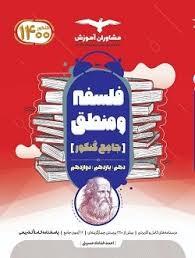 کتاب فلسفه و منطق جامع کنکور انتشارات مشاوران