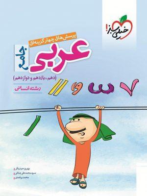 کتاب عربی جامع کنکور اختصاصی انسانی انتشارات خیلی سبز