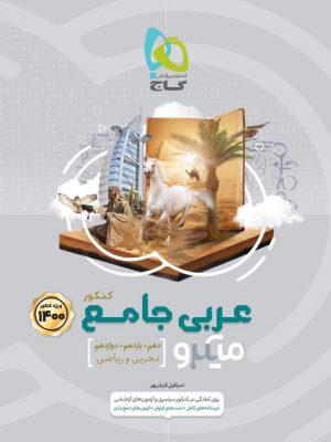 کتاب عربی جامع کنکور سری میکرو طبقه بندی انتشارات گاج