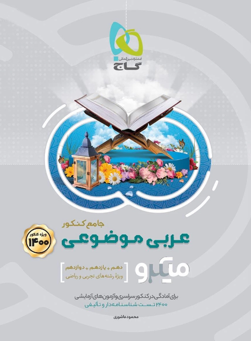 کتاب عربی موضوعی جامع کنکور میکرو طبقه بندی انتشارات گاج