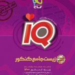 کتاب زیست جامع کنکور پاسخنامه تشریحی سری iQ نظام جدید انتشارات گاج