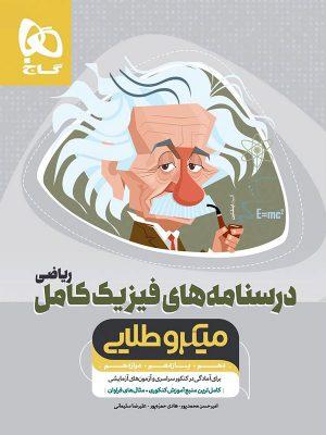 کتاب درسنامه فیزیک کامل جامع کنکور ریاضی سری میکرو طلایی انتشارات گاج