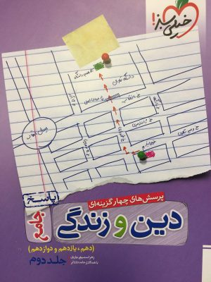 کتاب دین و زندگی جامع کنکور جلد دوم انتشارات خیلی سبز