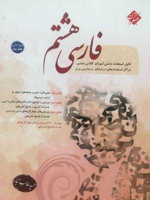 کتاب فارسی هشتم طالب تبار انتشارات مبتکران