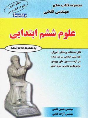 کتاب علوم ششم دبستان(مهندس فتحی)انتشارات فتحی