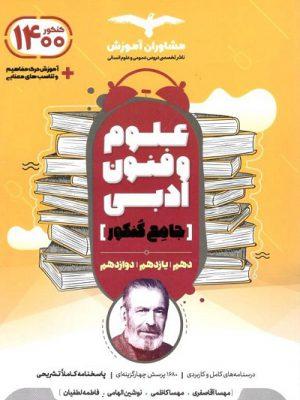 کتاب علوم و فنون ادبی جامع کنکور انتشارات مشاوران