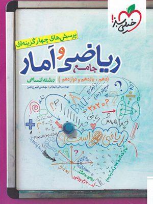 کتاب ریاضی و آمار جامع کنکور انسانی انتشارات خیلی سبز