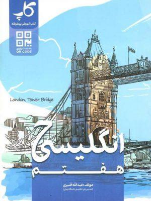 کتاب زبان انگلیسی پایه هفتم انتشارات کاپ