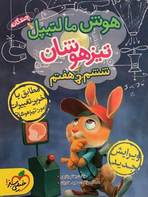 کتاب هوش مالتیپل ششم دبستان انتشارات خیلی سبز
