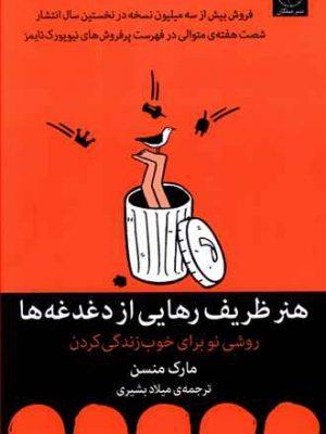 کتاب هنر ظریف رهایی از دغدغه ها اثر مارک منسن انتشارات میلکان