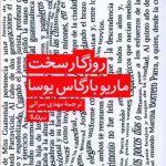 کتاب روزگار سخت اثر ماریو بارگاسیوسا انتشارات نیماژ