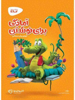 کتاب آمادگی برای نوشتن پیش دبستانی سری کارپوچینو انتشارات گاج