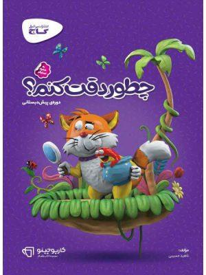 کتاب چطور دقت کنم پیش دبستانی سری کارپوچینو انتشارات گاج