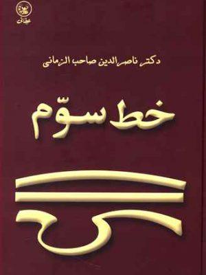 کتاب خط سوم اثر دکتر ناصرالدین صاحب الزمانی انتشارات عطائی