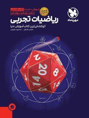 کتاب آموزش فضایی جامع ریاضیات تجربی کنکور انتشارات مهروماه
