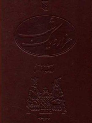 کتاب هزار و یکشب (دوره 5جلدی)(چرم) انتشارات مرکز