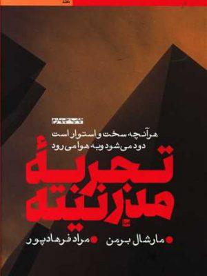 کتاب تجربه مدرنیته اثر مارشال برمن انتشارات طرح نقد