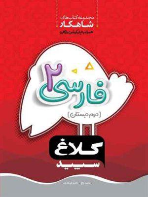 کتاب شاهکار فارسی دوم دبستان انتشارات کلاغ سپید
