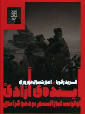 کتاب آینده آزادی (اولویت لیبرالیسم بر دموکراسی)اثر فرید زکریا انتشارات طرح نو