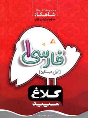 کتاب شاهکار فارسی اول دبستان انتشارات کلاغ سپید