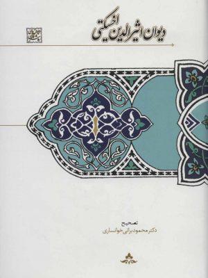 کتاب دیوان اثیرالدین اخسیکتی (دیوان های شعر فارسی)انتشارات سخن