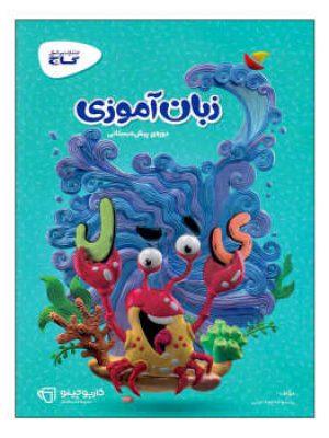 کتاب زبان آموزی پیش دبستانی سری کارپوچینو انتشارات گاج