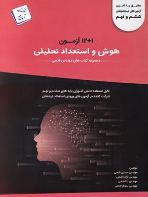 کتاب 12+1آزمون هوش و استعداد تحلیلی فتحی انتشارات بانک کتاب آبان