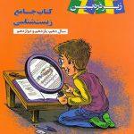 کتاب درسی زیست شناسی جامع زیر ذره بین انتشارات خانه زیست شناسی