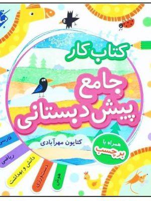 کتاب کار جامع پیش دبستانی(همراه با راهنمای تدریس) اثر کتایون مهرآبادی انتشارات مبتکران