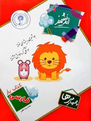 کتاب یار فارسی چهارم دبستان انتشارات اندیشمند