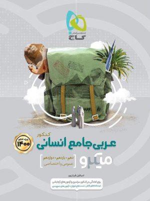 کتاب عربی انسانی جامع کنکور سری میکرو طبقه بندی انتشارات گاج