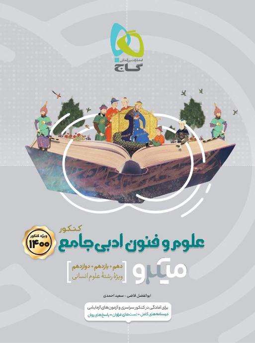 کتاب علوم و فنون ادبی جامع کنکور سری میکرو طبقه بندی انتشارات گاج