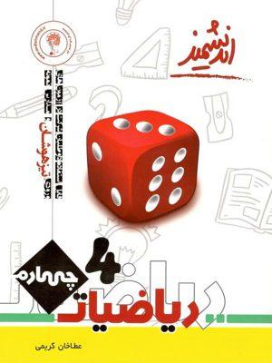 کتاب تیزهوشان ریاضی پایه چهارم دبستان انتشارات اندیشمند