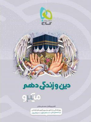 کتاب دین و زندگی دهم سری میکرو طبقه بندی انتشارات گاج