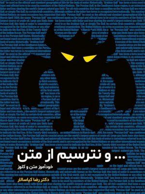 کتاب و نترسیم از متن (خود آموز متن و کلوز) انتشارات مشاوران آموزش