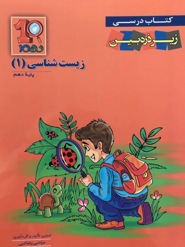 کتاب درسی زیست شناسی دهم زیر ذره بین انتشارات خانه زیست شناسی