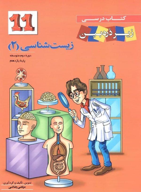 کتاب درسی زیست شناسی یازدهم زیر ذره بین انتشارات خانه زیست شناسی