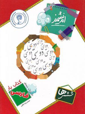 کتاب یار فارسی ششم دبستان انتشارات اندیشمند