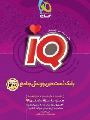 کتاب دین و زندگی جامع بانک تست سری iQ نظام جدید انتشارات گاج