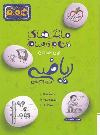 کتاب ماجرای من و درسام ریاضی هفتم انتشارات خیلی سبز