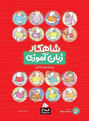 کتاب شاهکار زبان آموزی پیش دبستانی انتشارات کلاغ سپید