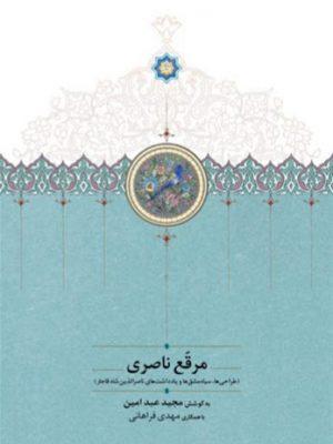 کتاب مرقع ناصری (طراحی ها سیاه مشق ها و یادداشت های ناصرالدین شاه قاجار)انتشارات سخن
