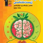 کتاب پاسخنامه ۵۰۰۰ گزاره زیست شناسی جلد دوم انتشارت قلم چی