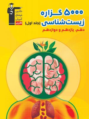 کتاب 5000 گزاره زیست شناسی جلد اول انتشارت قلم چی
