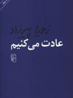 کتاب عادت میکنیم اثر زویا پیرزاد انتشارات مرکز