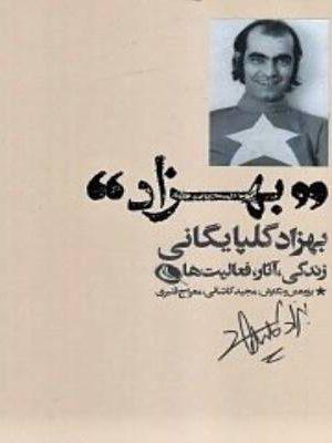 """کتاب بهزاد(زندگی""""آثار فعالیت ها)اثر مجید کاشانی انتشارات نظر"""